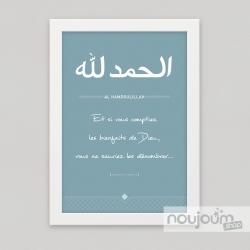 tableau islam noujoum al hamdouliLLAH