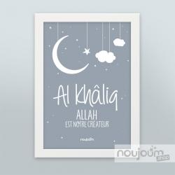 Cadre al khaliq Noujoum cadeau musulman décoration islamique