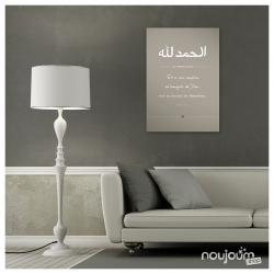 décoration islam tableau musulman